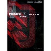 材料与构造(下)景观部分 詹旭军//吴珏