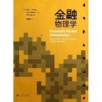 金融物理学 约翰逊(Neil F.Johnson) 9787040314786 高等教育出版社教材系列