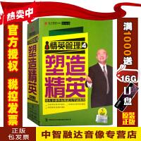 正版包票 精英管理(4)塑造精英 刘大卫(5DVD)人力资源学习管理培训讲座视频光盘碟片