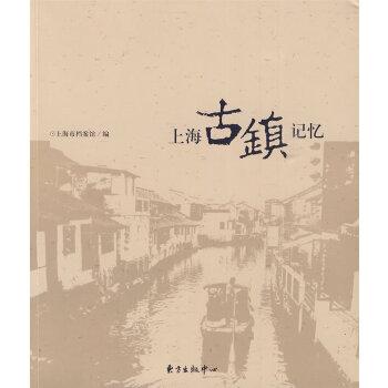 上海古镇记忆