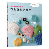 松本薰的串珠��:口金包和小物件