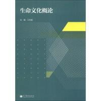 生命文化概论 江文富 9787040377521 高等教育出版社教材系列