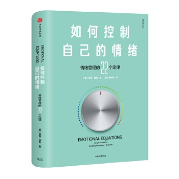 如何控制自己的情绪(新版)(pdf+txt+epub+azw3+mobi电子书在线阅读下载)