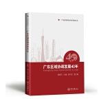 广东区域协调发展40年