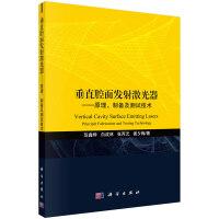 【按需印刷】-垂直腔面发射激光器/principle, fabrication and testing technol