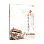 中国古典诗词英译精选100首(商务印书馆国际公司)