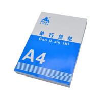 主力纸品信纸单行本A4便签纸A5A6便笺本草稿纸50页10本装