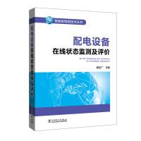 智能配电网技术丛书 配电设备在线状态监测及评价