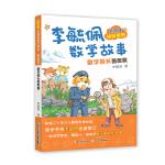 彩图版李毓佩数学故事侦探系列・数学探长酷酷猴
