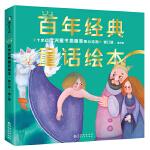 百年经典童话绘本·修订版(中文版第5辑,全6册)