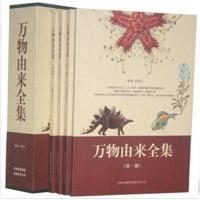 图书 万物由来全集(全4册) 全套插盒 吉林出版社 徐宪江编著