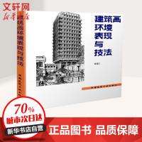 建筑画环境表现与技法 中国建筑工业出版社