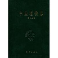 中国植物志(第19卷) 中国科学院中国植物志编辑委员会 科学出版社 9787030073884 【稀缺收藏书籍,个人收