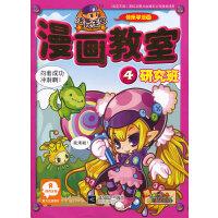 洛克王国漫画教室4研究班