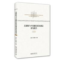 反腐败与中国廉洁政治建设研究报告(Ⅱ)