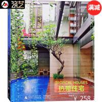 热带住宅 印度尼西亚生态别墅设计 东南亚别墅建筑景观室内设计书籍