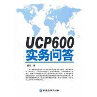 UCP600实务问答 曾鸣