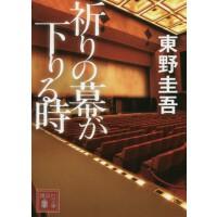 现货 日版 小说 文库 祈祷的幕垂下时 东野圭吾