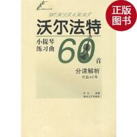 【旧书二手书9成新】沃尔法特小提琴练习曲60首作品45号:分课解析/梁�D