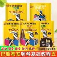巴斯蒂安钢琴教程5 共4册 原版引进有声音乐系列图书 儿童钢琴书基础入门钢琴书籍教材 幼儿初学钢琴入门教程 上海音乐出