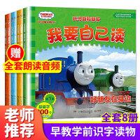托马斯和他的朋友们睡前故事0-3-6岁全30册儿童绘本3-6岁经典绘本儿童情绪管理与性格培养绘本3岁4岁宝宝适合的书销量