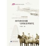 唐代财经问题与国家治理研究