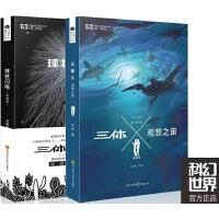 正版现货/球状闪电+ 三体X观想之宙典藏版共2本/中国科幻基石丛书