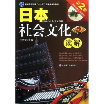 日本社会文化读解//高等学校日语教材 侠名 【文轩正版图书】