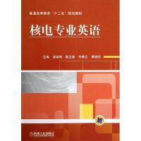 核电专业英语(普通高等教育十二五规划教材) 谢诞梅