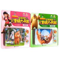熊出没儿童脑力开发益智拼图:快乐篇+冒险篇(套装2册)