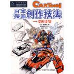 动漫系列教材--日本漫画创作技法――变形金刚