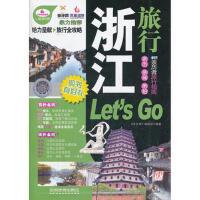 浙江旅行Let's Go:超厚珍藏版 《亲历者》编辑部著 9787113139780