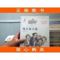 【二手9成新】杨红樱画本・校园童话系列:优点放大镜
