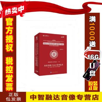 正版包票商业智能 信息管理技术 5DVD姜旭平 市场营销学习管理 培训讲座视频