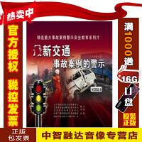 正版包票 新交通事故案例的警示 3VCD 视频音像光盘影碟片
