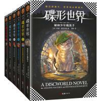 碟形世界 青少年系列全6册 9~16岁奇幻经典,比《哈利波特》《魔戒》加起来还好看的儿童文学幻想小说