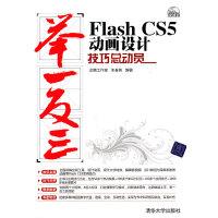 Flash CS5动画设计技巧总动员(配光盘)(举一反三)