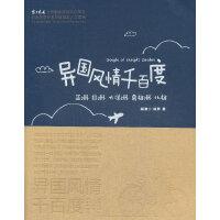 异国风情千百度(Ⅱ)