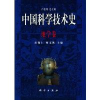 中国科学技术史・地学卷