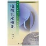 电视艺术概论/北京广播学院继续教育学院成教系列教材