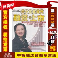 正版包票 中小企业如何融资及上市 张晓丽(5DVD)培训讲座视频光盘碟片