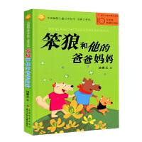 中国幽默儿童文学创作汤素兰系列・笨狼的故事 笨狼和他的爸爸妈妈 中国儿童文学幽默童话故事书 7-12岁三四五年级小学生