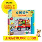 【全新正版】新版 小熊很忙 第3辑:小小消防员 Benji Davies 9787508696799 中信出版社