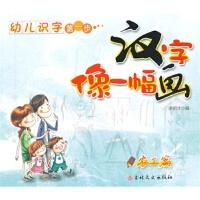 农工篇-汉字像一幅画-幼儿识字步 李明才 9787547221327