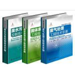 环境工程技术手册(套装共3册)废水污染控制技术+废气处理工程技术+固体废物处理工程技术手册环境科学与工程领域经典