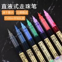 直液式走珠笔0.5mm办公学生用彩色中性笔 创意签字笔速干水笔