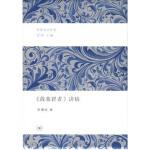 【新书店正版】《敌基督者》讲稿吴增定生活.读书.新知三联书店9787108040312