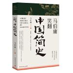 马伯庸笑翻中国简史(一部简练、有趣又生动的两千年中国通史)