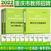 重庆公务员考试 中公教育2021重庆市公务员考试用书2本套申论+行测历年真题试卷2本 2021重庆公务员行测申论真题卷