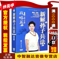 正版包票 新解孙子兵法(战略篇)严定暹(8VCD)视频讲座光盘影碟片